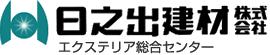 富山県【日之出建材 株式会社 】エクステリア総合センター