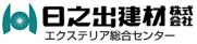 【日之出建材 株式会社 】エクステリア総合センター