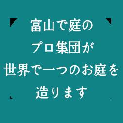 富山の庭のプロ集団