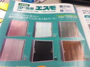 ヨド新型カラー6色