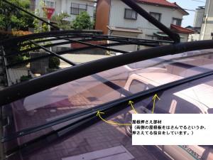 屋根押さえ部材
