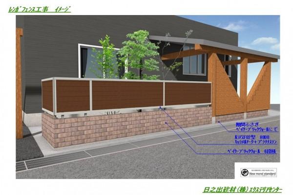 レンガ調のコンクリートブロックと木目調のアルミフェンス7
