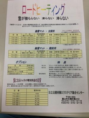 融雪マット価格 2012年