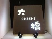 展示場のガラスサイン ライト 富山市