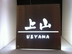 展示場のガラスサイン ライト 富山市3