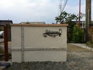 塗り壁門柱とサイン