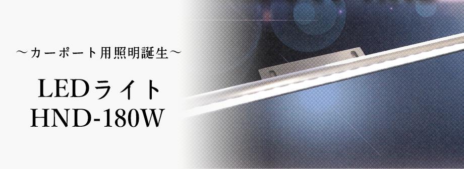 LEDライト HND-180W
